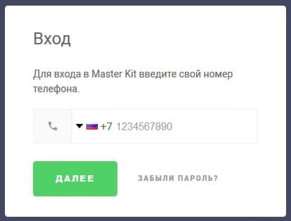 Мастер Кит - личный кабинет