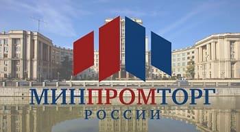 Личный кабинет Минпромторг