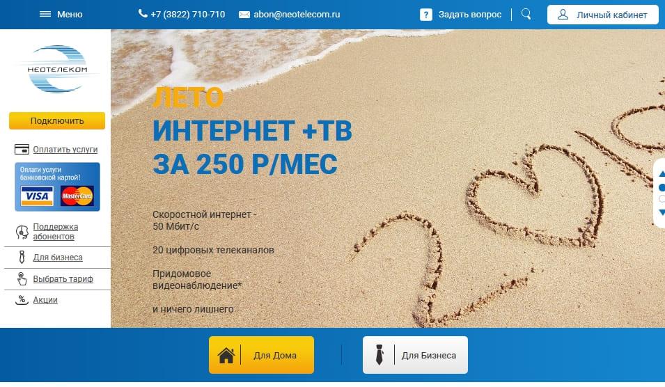 Неотелеком Томск - личный кабинет