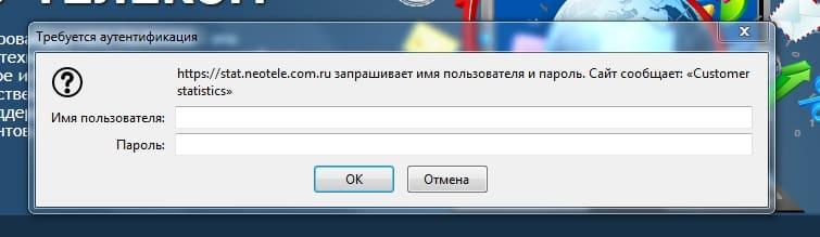 Севастополь Нео-телеком - личный кабинет
