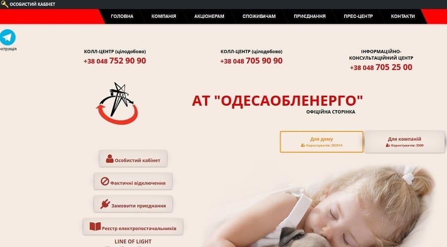 Одессаоблэнерго - личный кабинет