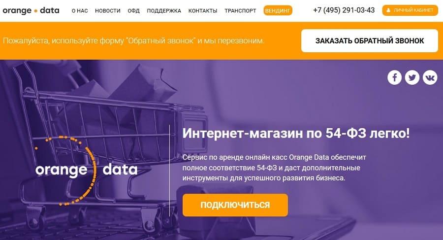 Оранж Дата - личный кабинет