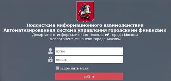 ПИВ АСУ ГФ - личный кабинет