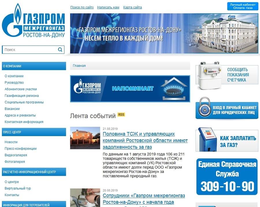 Межрегионгаз Ростов-на-Дону - личный кабинет