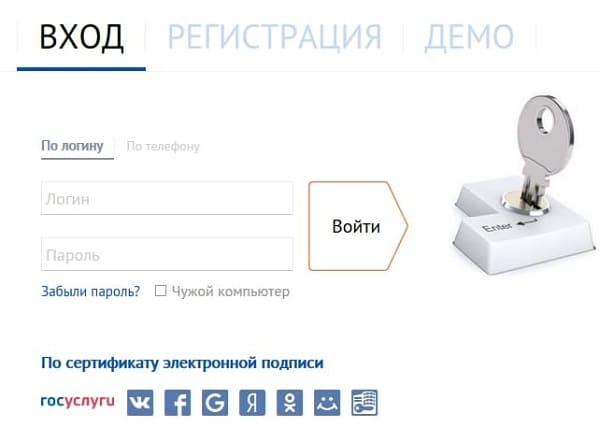 СБИС ОФД (Касса) - личный кабинет