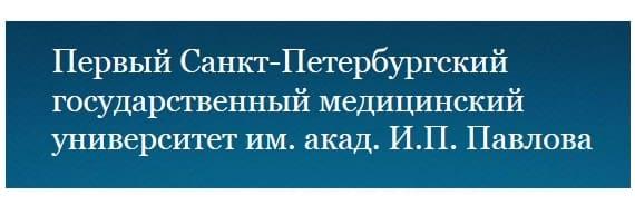 ПСПбГМУ - личный кабинет