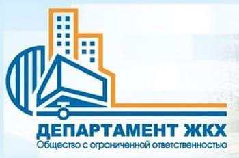 ЖКХ Тольятти - личный кабинет