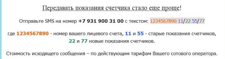 Горводоканал Псков - вход в личный кабинет