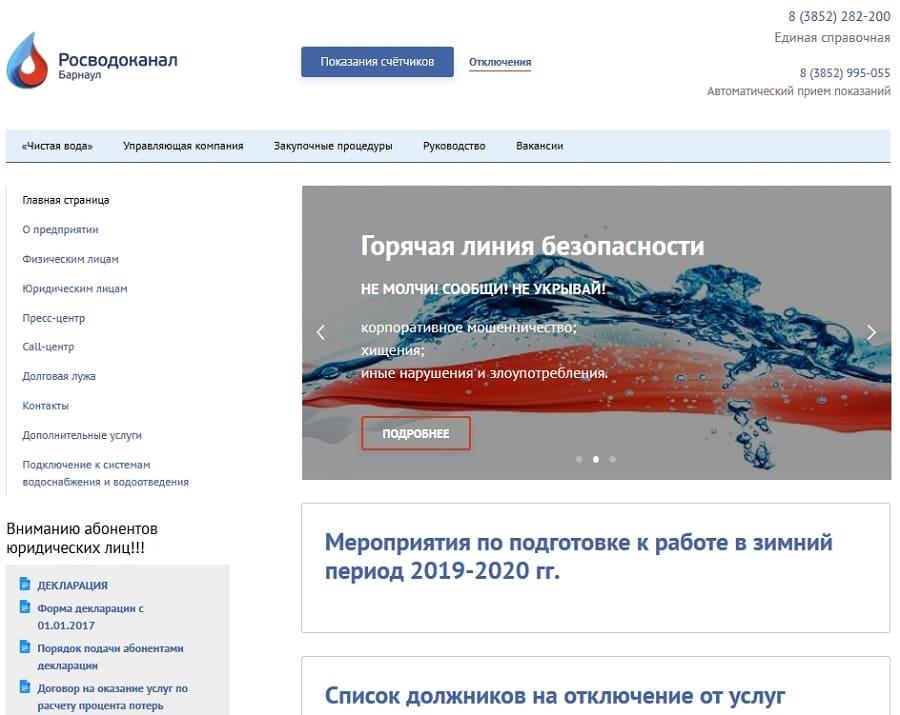 Водоканал Барнаул - личный кабинет