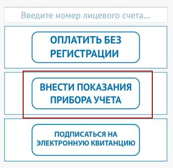 Волгоградэнергосбыт - личный кабинет