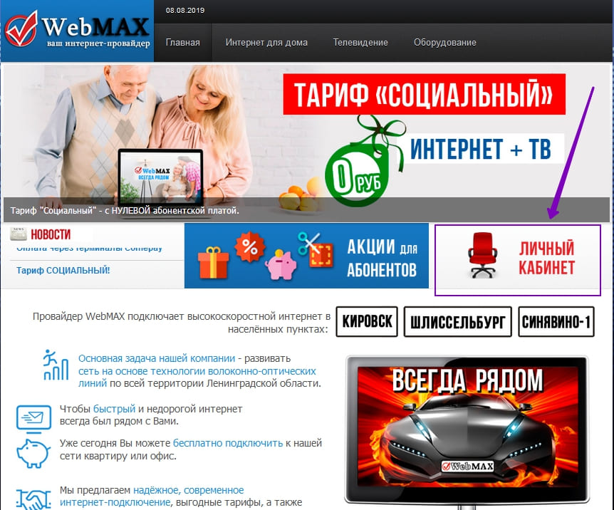 ВебМакс - личный кабинет