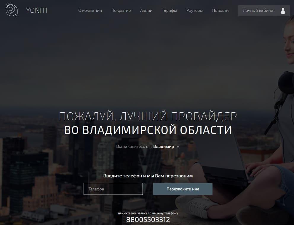 Yoniti - личный кабинет