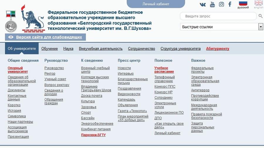 БГТУ Белгород - личный кабинет