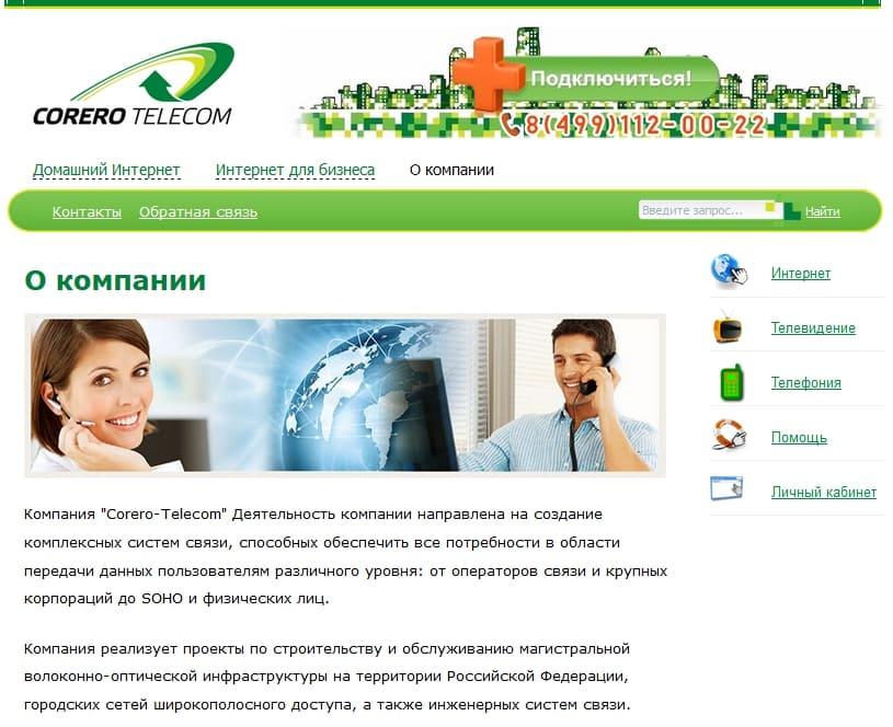 Кореро телеком - личный кабинет