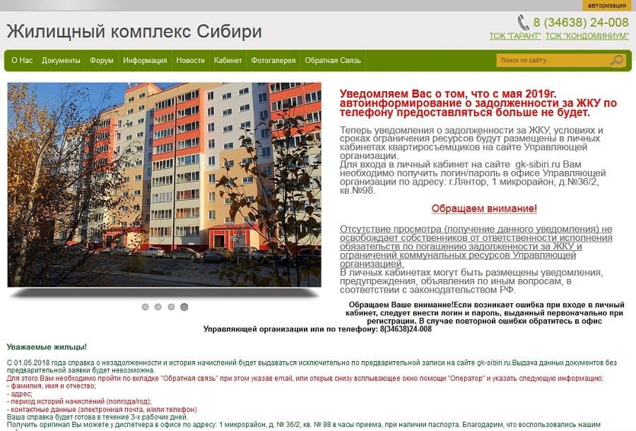 ЖК Сибири Лянтор - личный кабинет