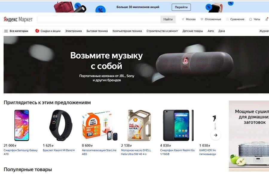 Яндекс Маркет - личный кабинет