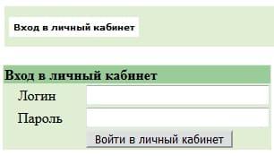 Орбита г. Подольск - личный кабинет