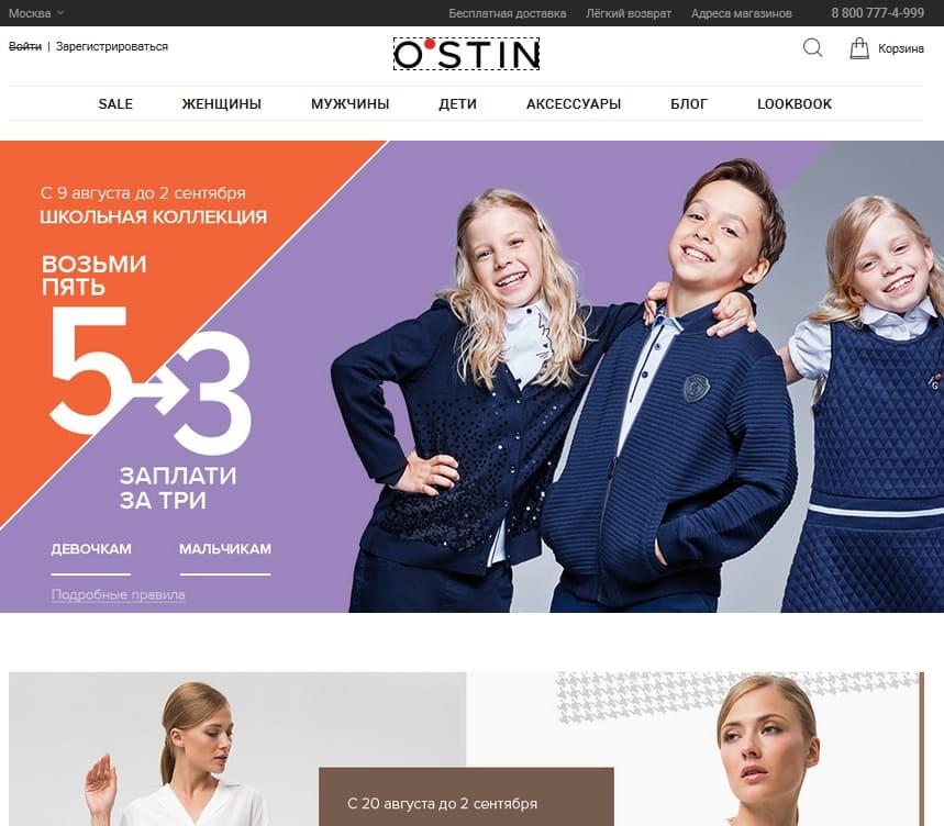 O'STIN - личный кабинет