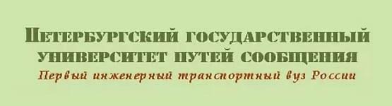 ПГУПС - личный кабинет