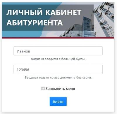 МГТУ СТАНКИН - личный кабинет