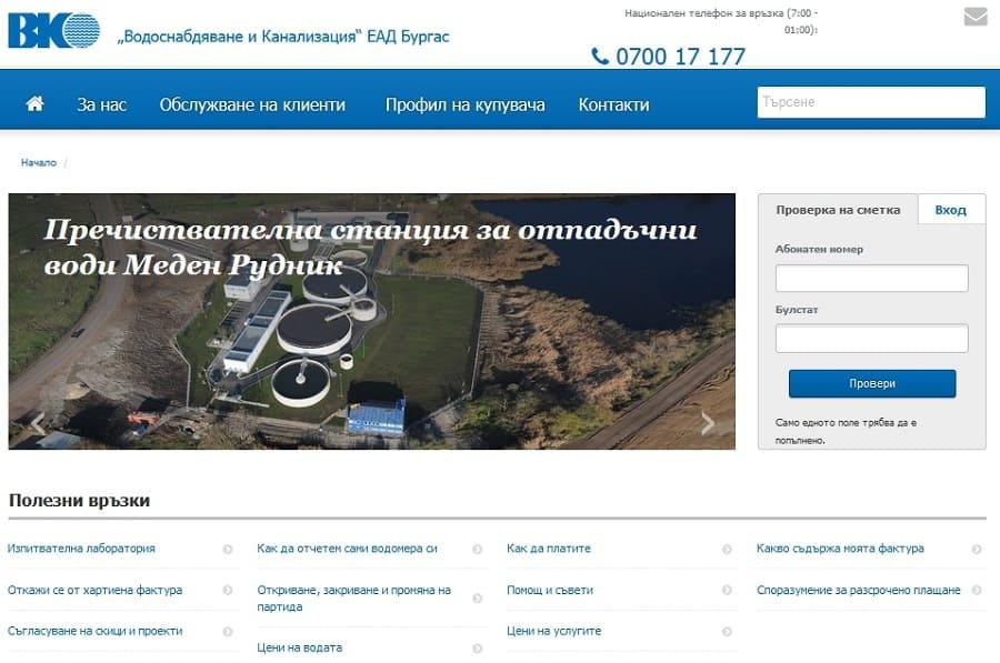 ВиК Бургас - личный кабинет