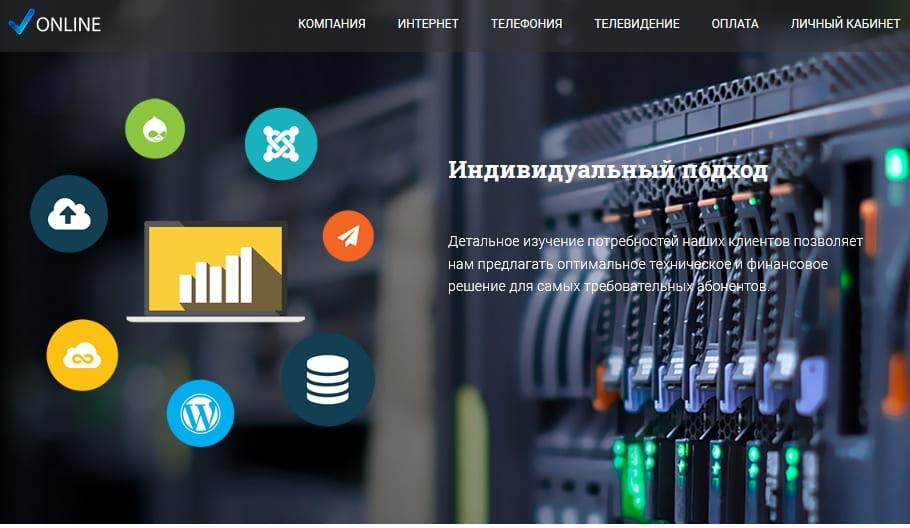 В Онлайне (Павловские Сети) - личный кабинет