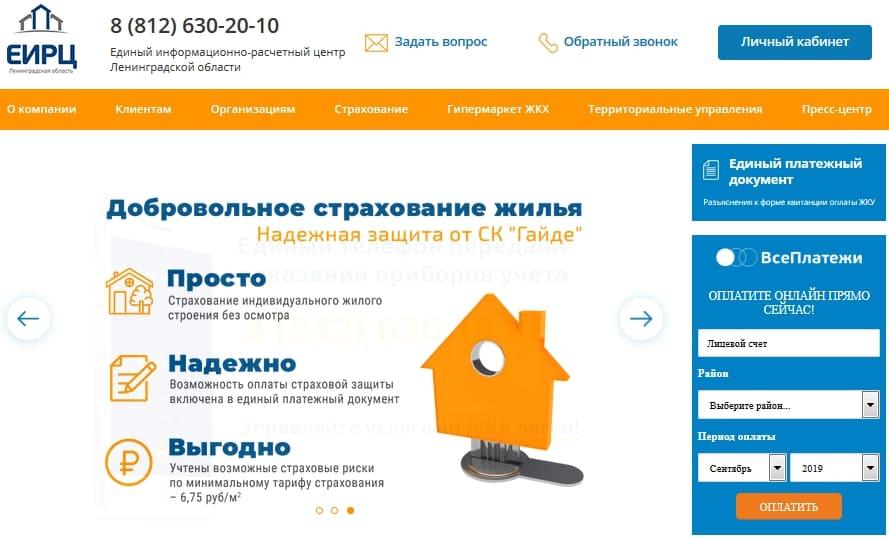 Личный кабинет ЕИРЦ Ленинградской области