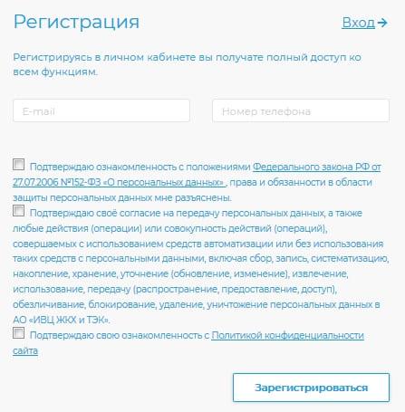 ИВЦ ЖКХ Волгоград - личный кабинет