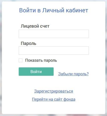 Капремонт Югра - личный кабинет