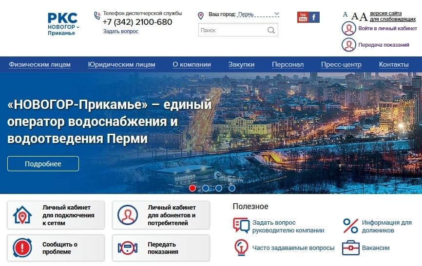 РКС НОВОГОР-Прикамье - личный кабинет