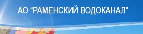 Личный кабинет Раменский водоканал
