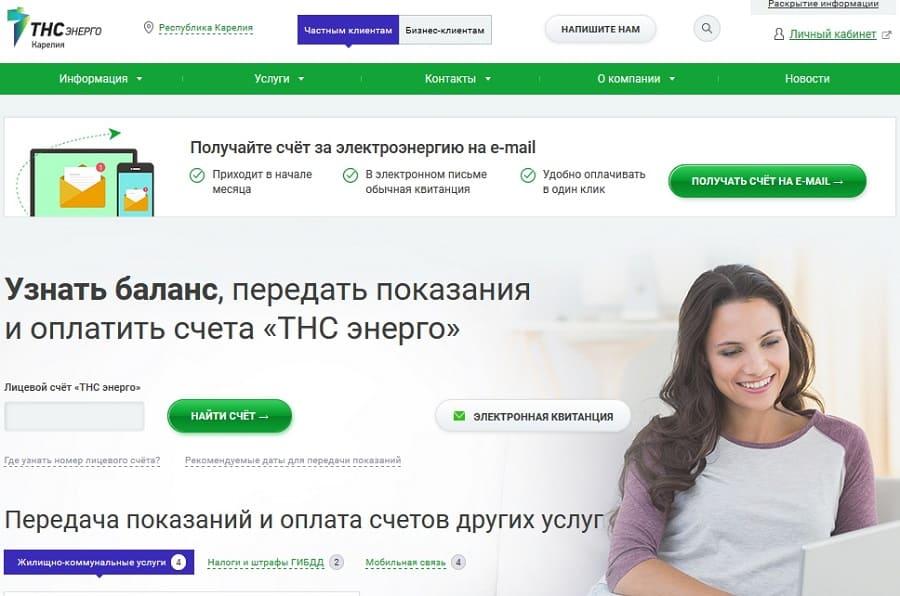 ТНС Энерго Карелия - личный кабинет