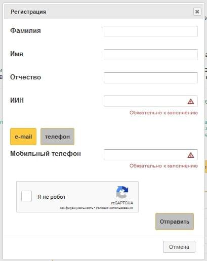 Личный кабинет ЕНПФ Казахстан