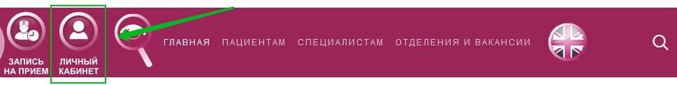 Личный кабинет ОКДЦ Ростов