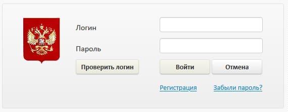 Bus Gov ru - личный кабинет