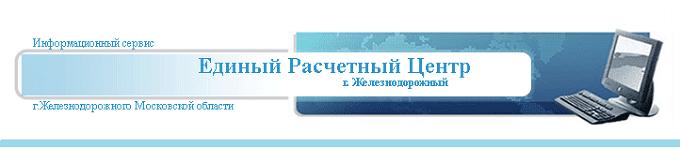 ЕРЦ Железнодорожный - вход в личный кабинет