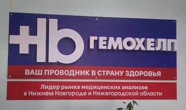 Личный кабинет ГЕМОХЕЛП