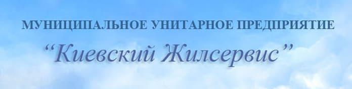 Киевский Жилсервис Симферополь - личный кабинет
