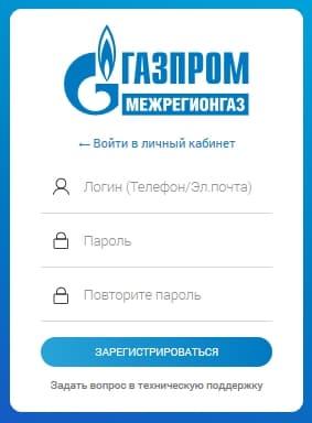 Личный кабинет Межрегионгаз Новосибирск