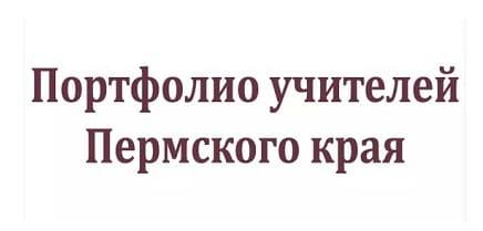 Портфолио учителей Пермского края - личный кабинет