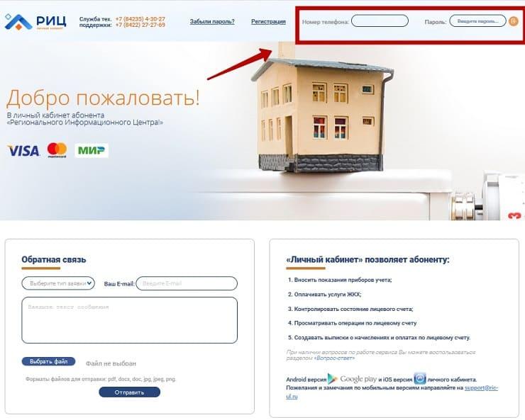 Личный кабинет РИЦ Ульяновск