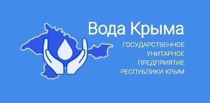 ГУП Вода Крыма - личный кабинет