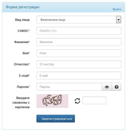 МРСК Сибири - личный кабинет