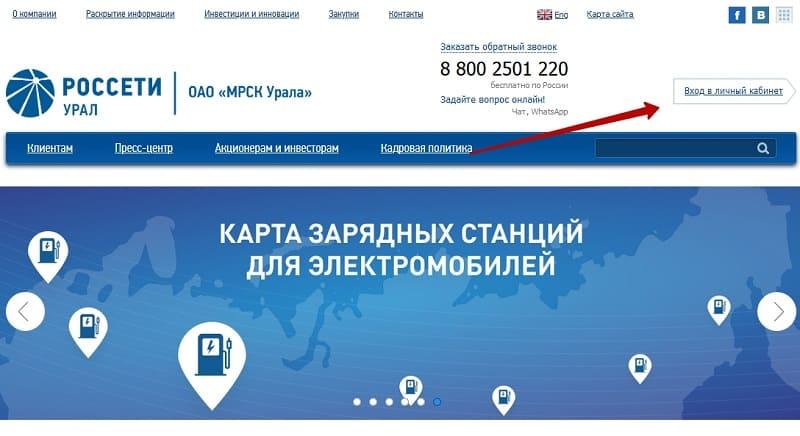 Личный кабинет МРСК Урала
