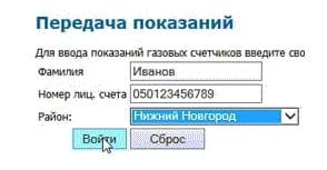 НижегородЭнергоГазРасчет - личный кабинет