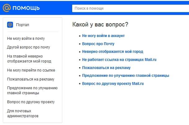 Бесплатная горячая линия Mail.ru