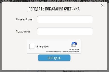 Межрегионгаз г. Вологда - вход в личный кабинет