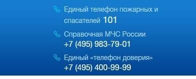 Телефон горячей линии МЧС России