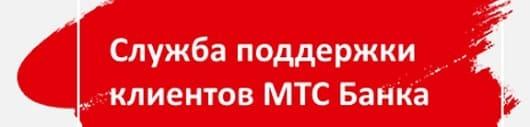 Телефон горячей линии компании МТС