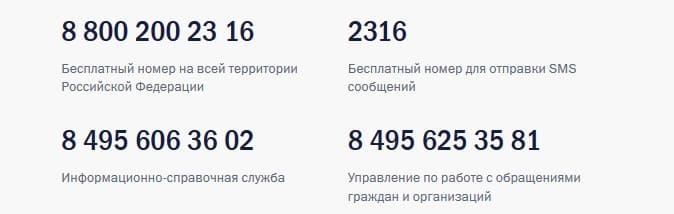 Телефон горячей линии Президента России